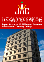 日本高度技能人材専門学校(JAC)<br />
