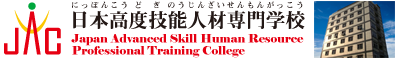 JAC 日本高度技能人材専門学校