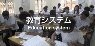 教育システムのイメージ