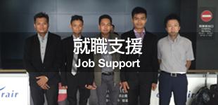 就職支援のイメージ