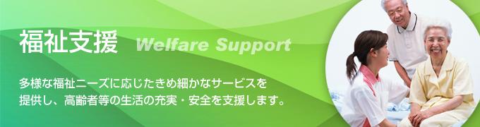 w680_service_welfare