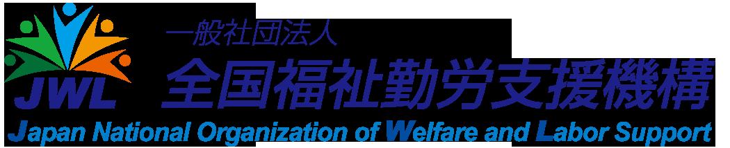 一般社団法人 全国福祉勤労支援機構【JWL】